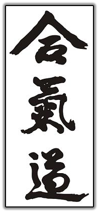 Aikido Calligraphy
